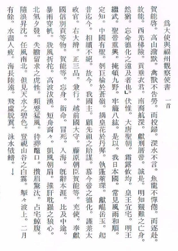 空海はどれくらい天才だったのか調べてみた - 2ページ目 (4ページ中 ...