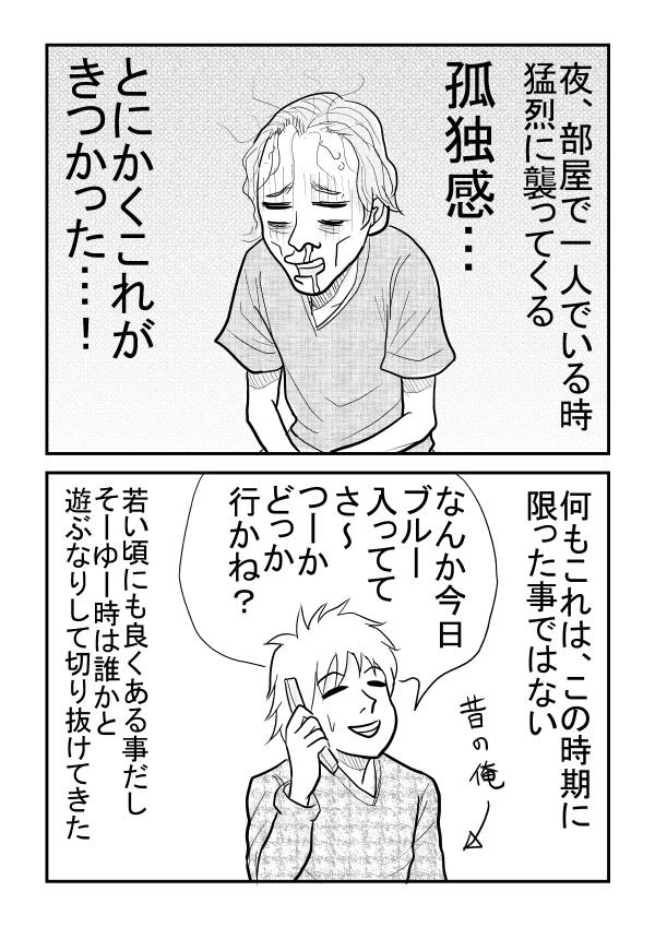 猛烈な孤独感【漫画~キヒロの青春】
