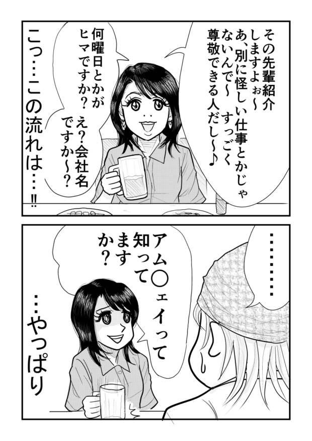 N子との飲み会【漫画~キヒロの青春】⑤