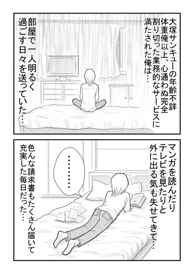 謎の電話【漫画~キヒロの青春】⑦