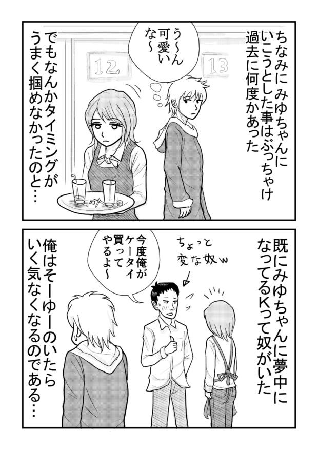 恋のタイミング【漫画~キヒロの青春】