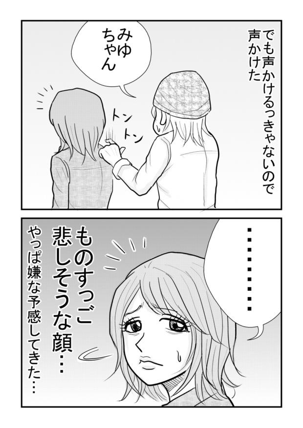 数年ぶりの再開【漫画~キヒロの青春】⑩