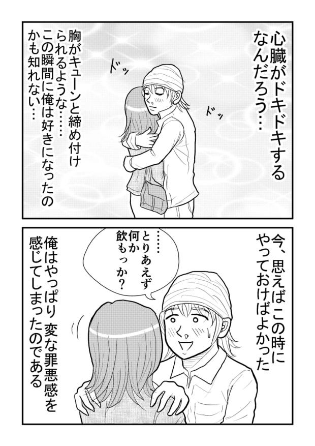 男の罪悪感【漫画~キヒロの青春】⑭