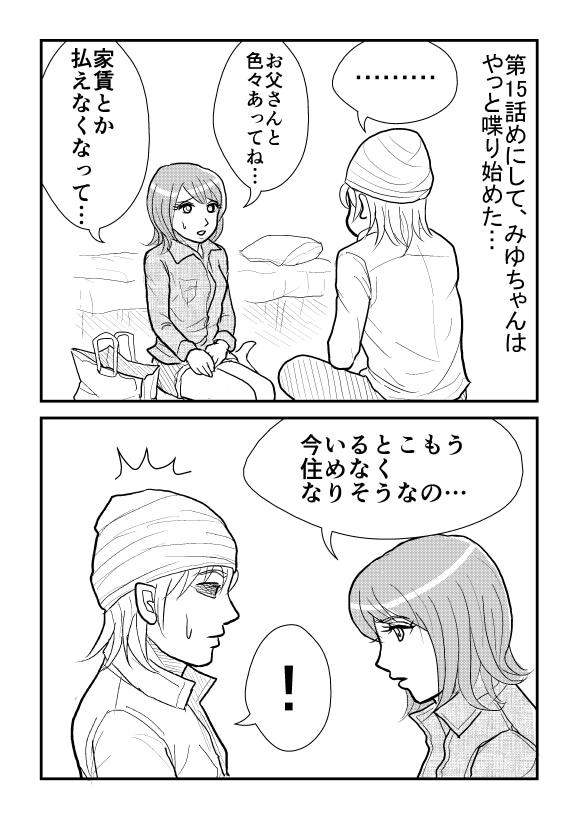 破られる沈黙【漫画~キヒロの青春】⑮