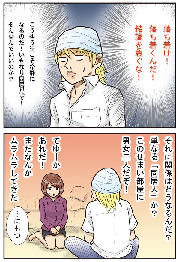 男の葛藤【漫画~キヒロの青春】⑰