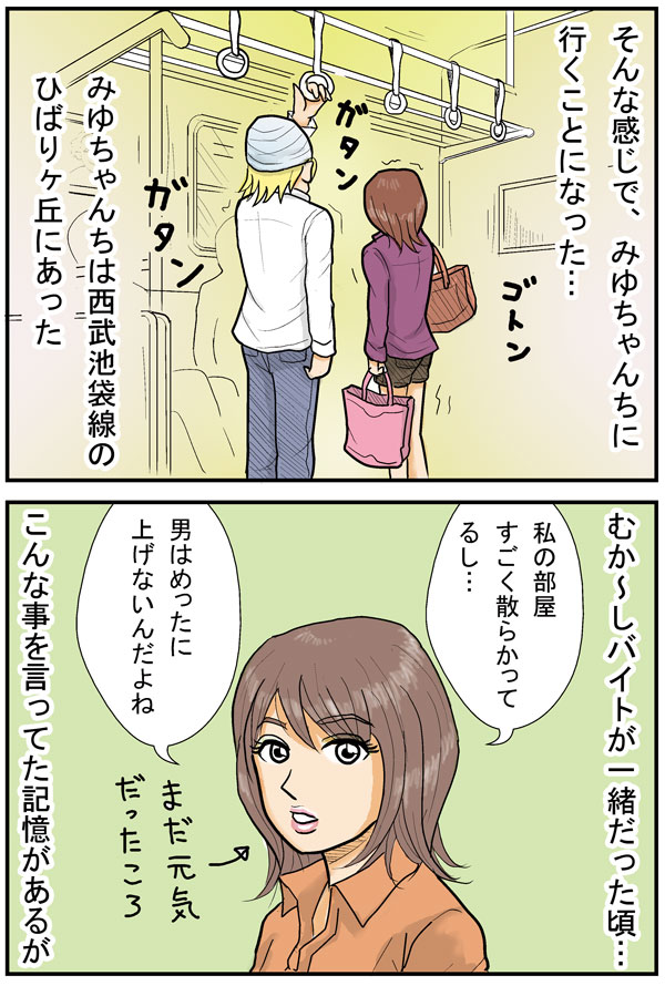 女の部屋【漫画~キヒロの青春】⑱