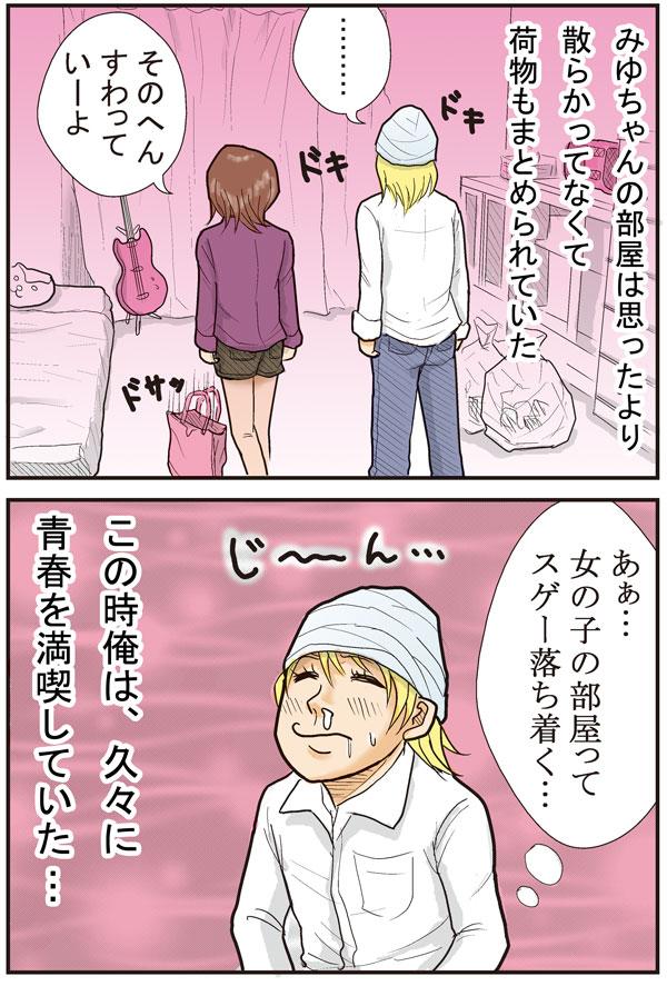 みゆちゃんの部屋【漫画~キヒロの青春】⑲