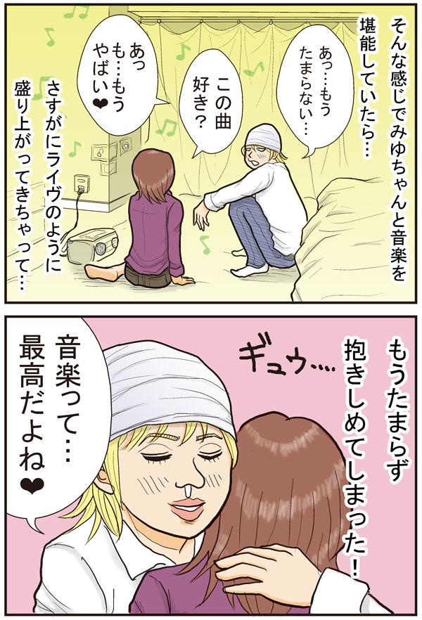もうなんでもいい【漫画~キヒロの青春】⑳