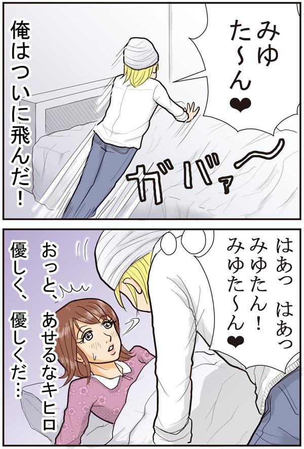 スタンバイ【漫画~キヒロの青春】㉔