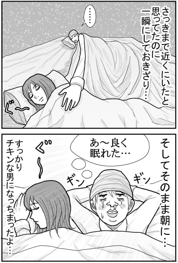 近いけど遠い【漫画~キヒロの青春】㉖