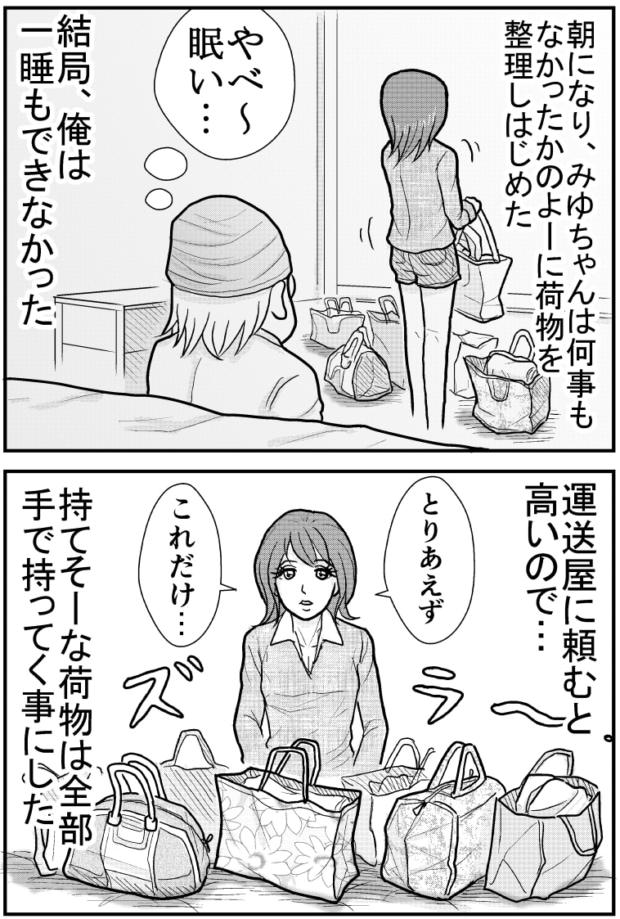 引っ越し【漫画~キヒロの青春】㉗