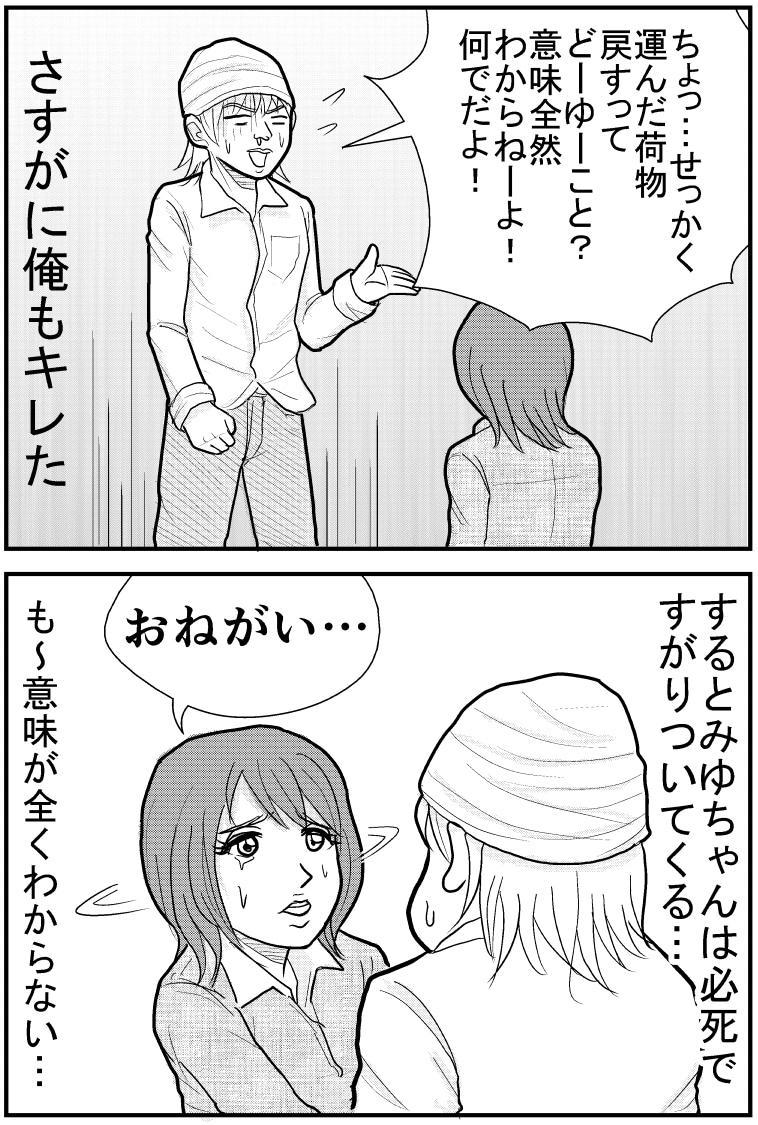 ハードワーク恋愛【漫画~キヒロの青春】㉙