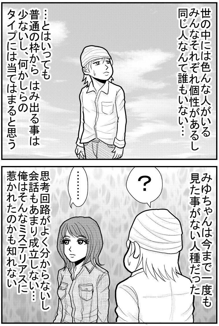 人間関係の悩み【漫画~キヒロの青春】㉚