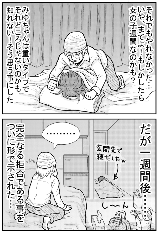 無言の拒否【漫画~キヒロの青春】㉛