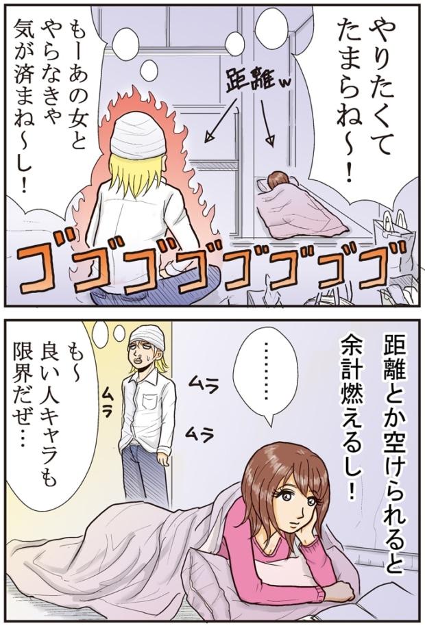 我慢の限界【漫画~キヒロの青春】㉝