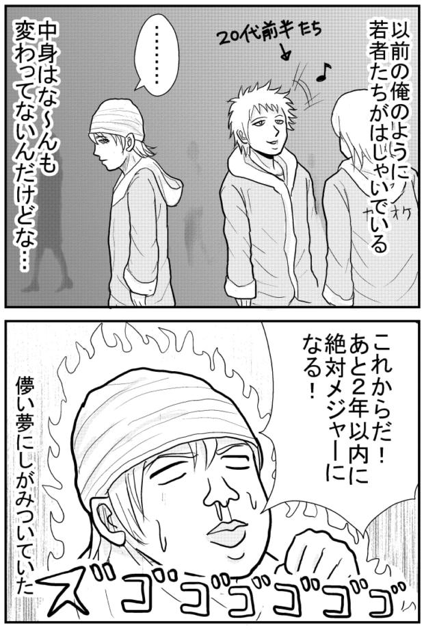 儚いカラオケ店のキャッチ【漫画~キヒロの青春】㊲