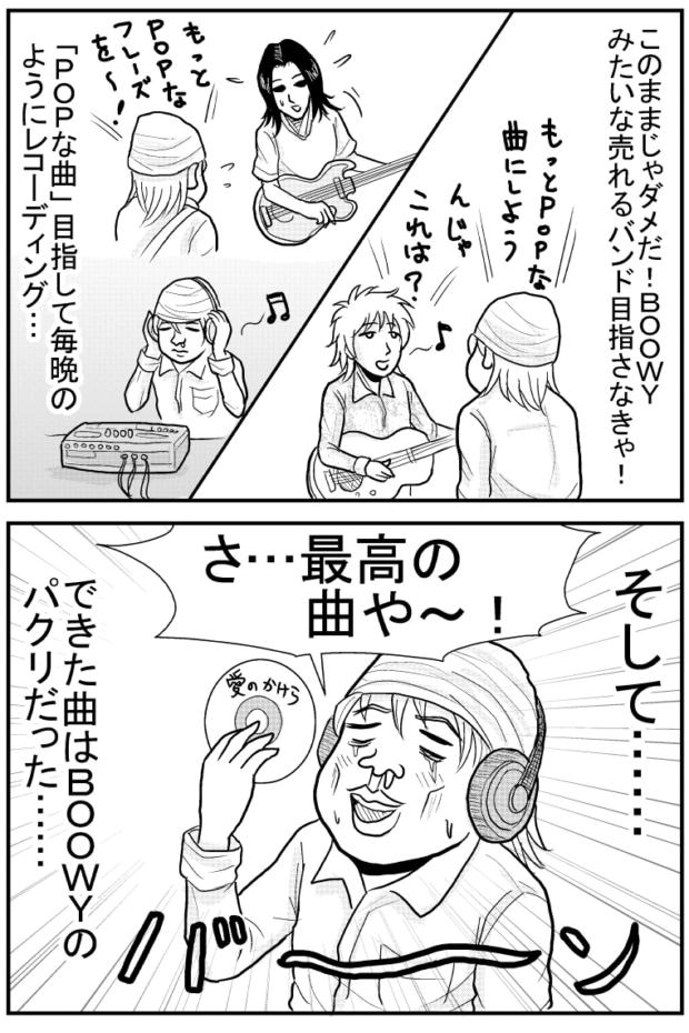 バンドの方向性【漫画~キヒロの青春】㊳