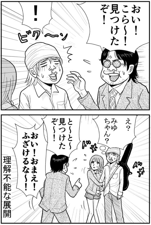 理解不能【漫画~キヒロの青春】㊴