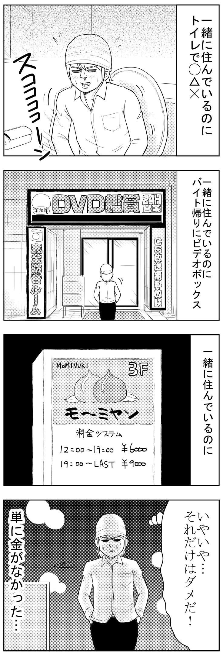 一緒に住んでいるのに・・・【漫画~キヒロの青春】㊻
