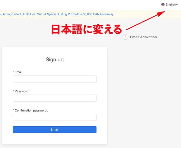 KuCoin(クーコイン)の登録方法と使い方