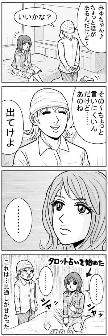 占いで決断【漫画~キヒロの青春】㊷