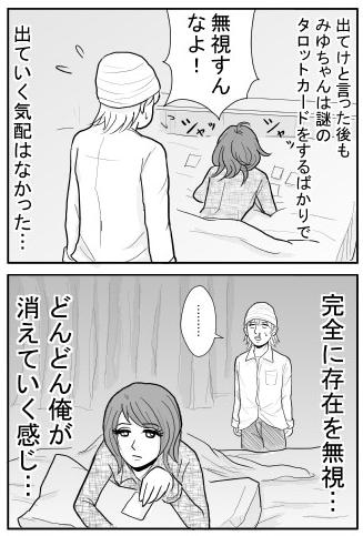 シャットアウト【漫画~キヒロの青春】㊸