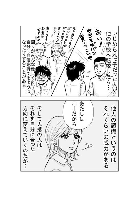 他人のイメージに切り取られる【漫画~キヒロの青春】㊹