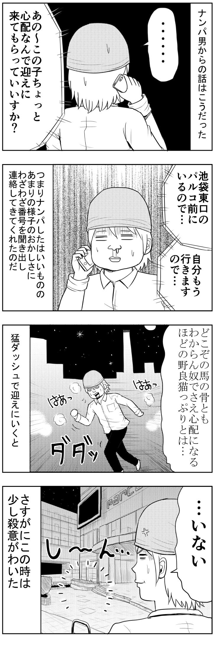 ナンパ男からの電話【漫画~キヒロの青春】㊾