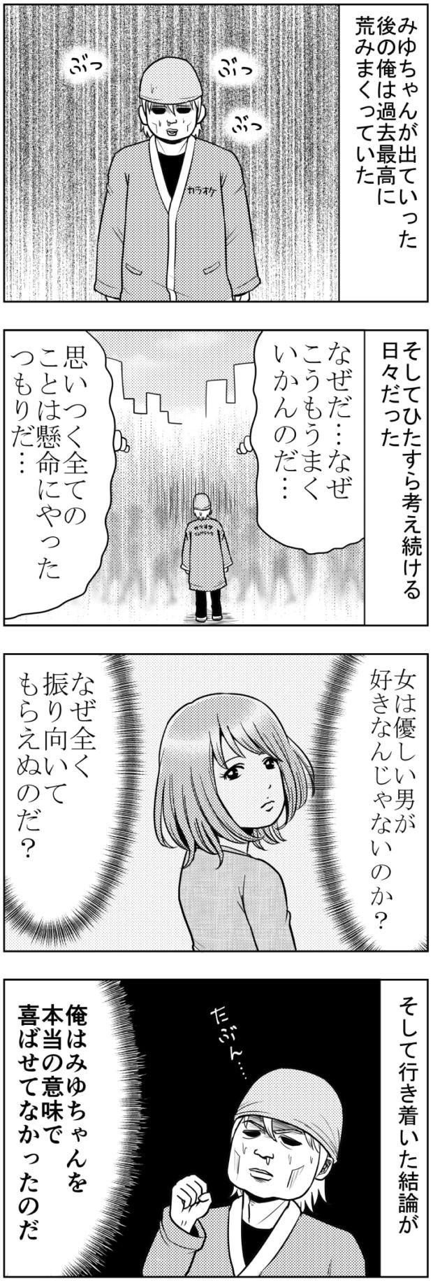 最後の捨て台詞【漫画~キヒロの青春】55