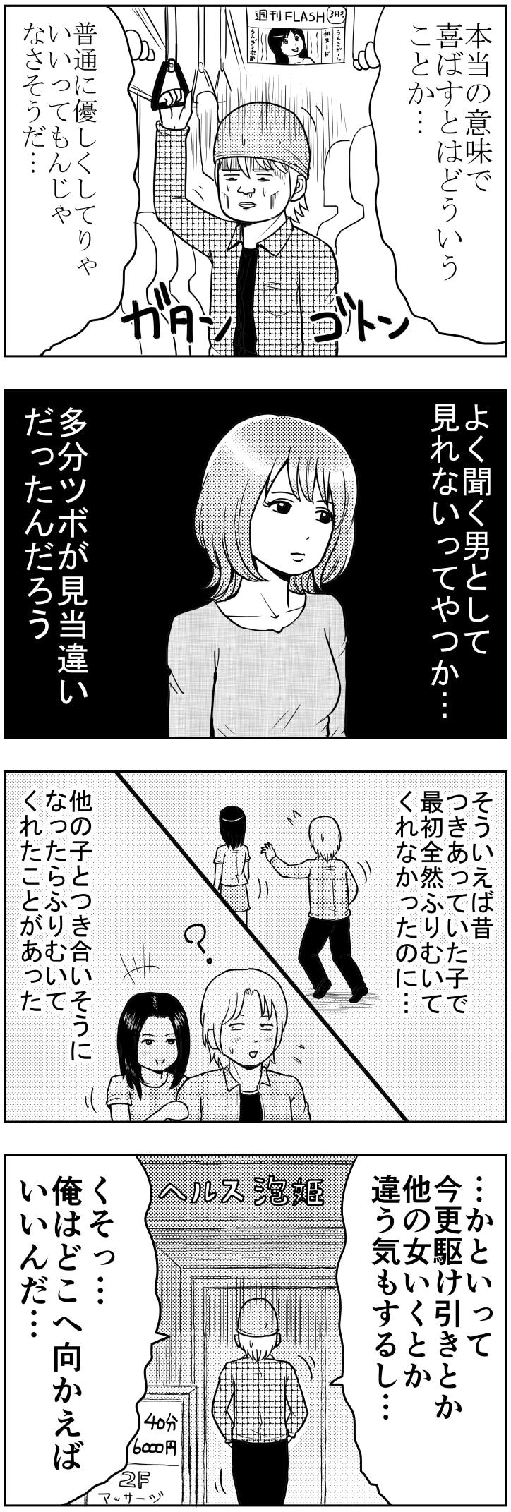 男として見れない【漫画~キヒロの青春】56
