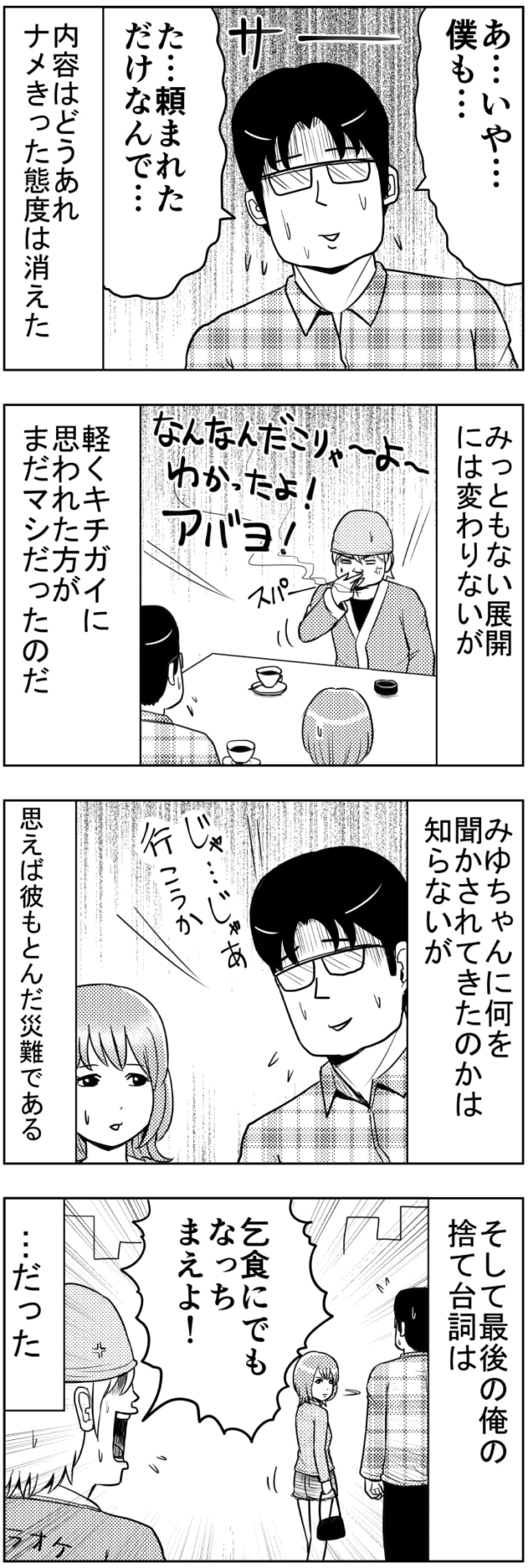 最後の捨て台詞【漫画~キヒロの青春】54