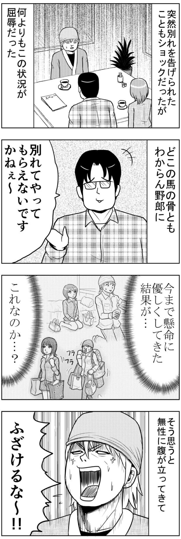 屈辱的な展開【漫画~キヒロの青春】52