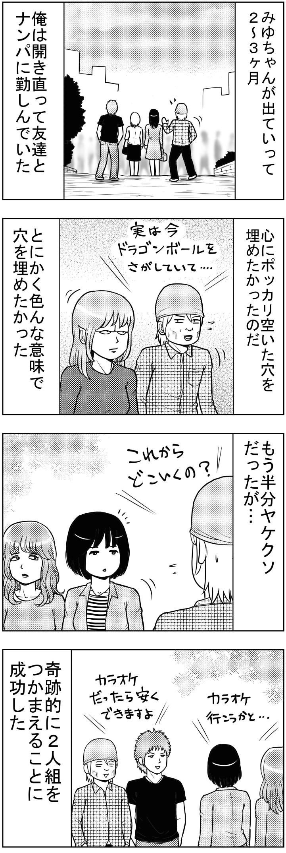 ナンパに勤しむ【漫画~キヒロの青春】57