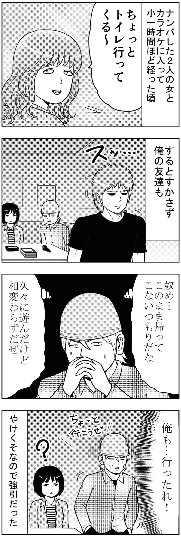 女子とカラオケ【漫画~キヒロの青春】58