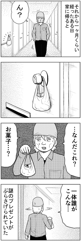 謎のプレゼント【漫画~キヒロの青春】61