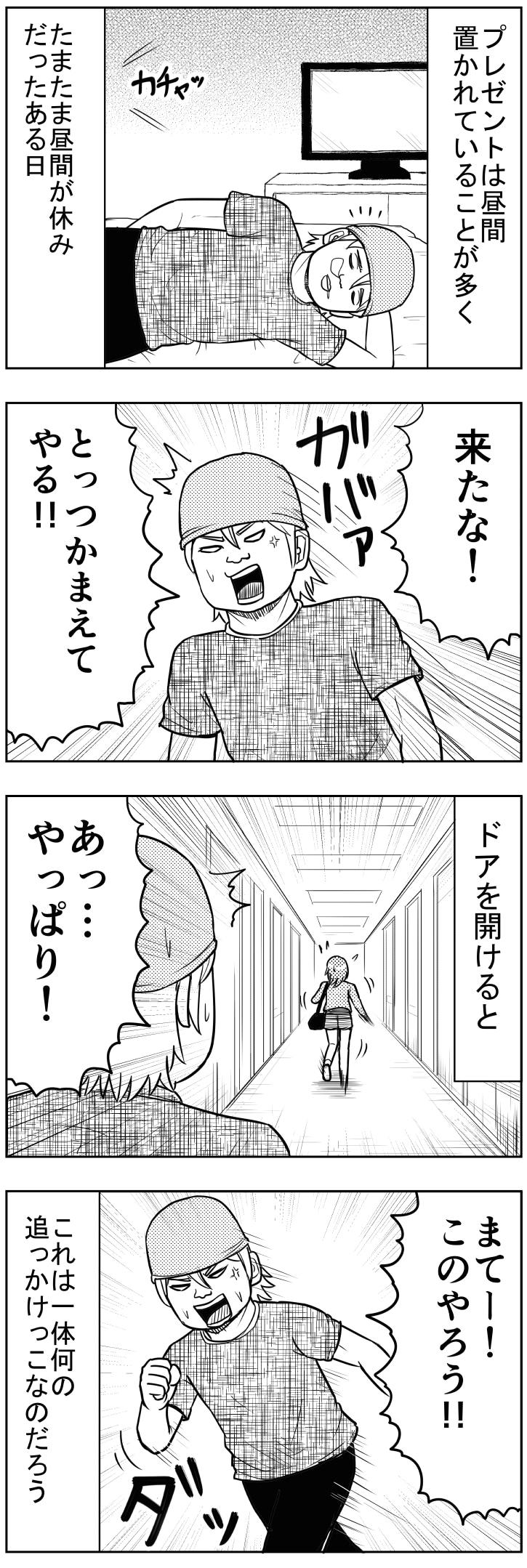 謎の追いかけっこ【漫画~キヒロの青春】63