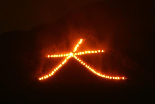 京都五山の送り火、8月16日じゃないのに夜空に燃えた大文字
