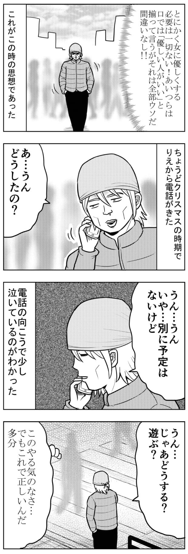 当時の思想【漫画~キヒロの青春】65