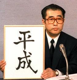 平成元年(1989)の出来事「この年歴史はいろいろ変わった」前編