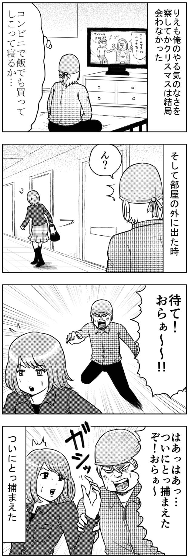 クリスマスでの遭遇【漫画~キヒロの青春】66