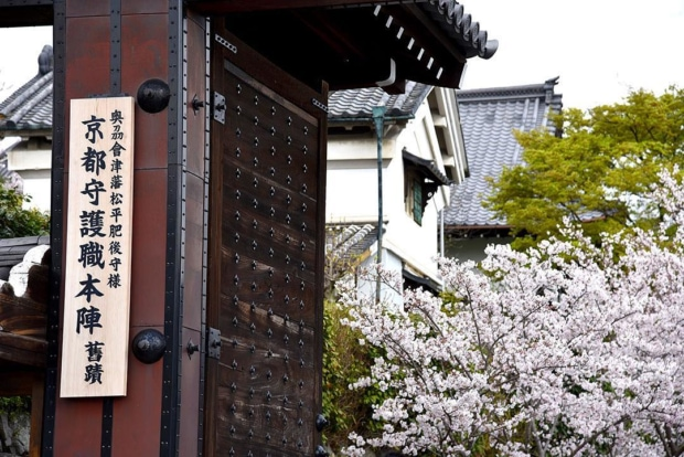 京都守護職