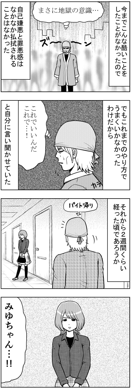 地獄の意識【漫画~キヒロの青春】70