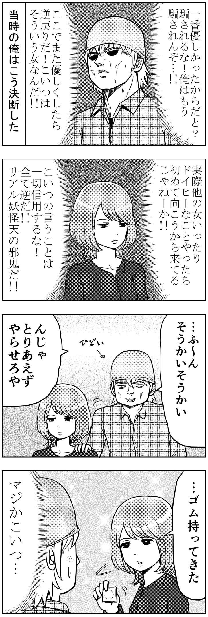 あまのじゃく女【漫画~キヒロの青春】72