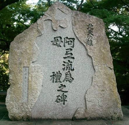 坂上田村麻呂について調べてみた【武の象徴として軍神になった征夷大将軍】