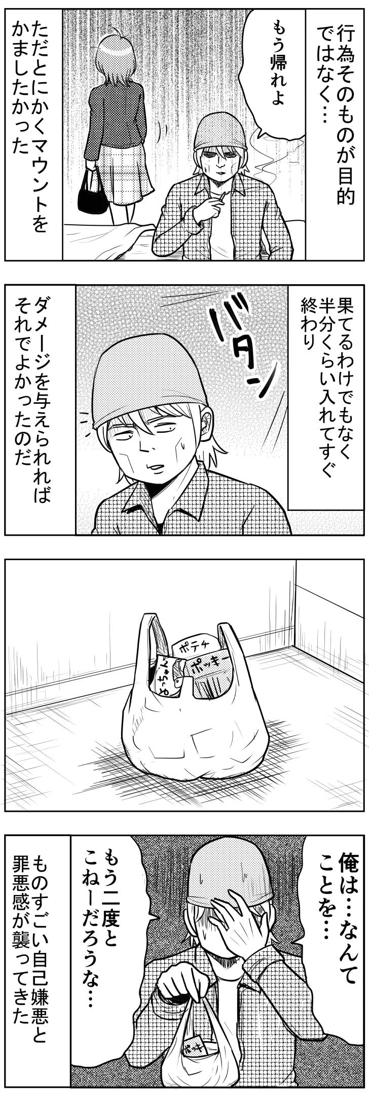 最低な男【漫画~キヒロの青春】69
