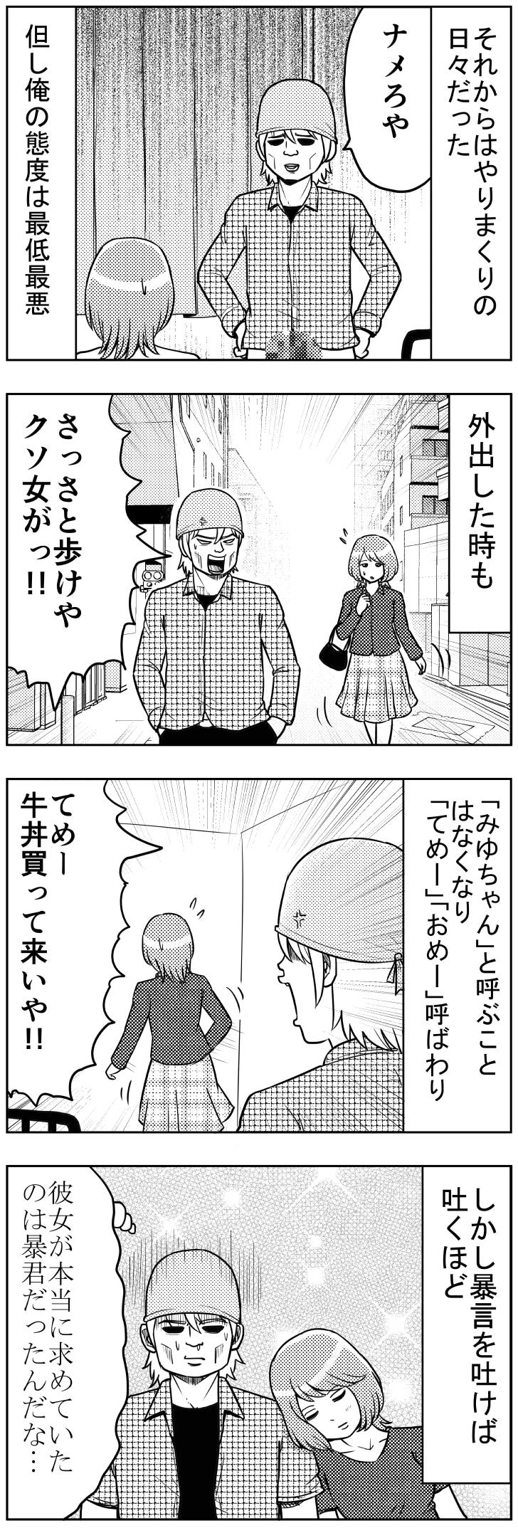 やりまくりな日々【漫画~キヒロの青春】73