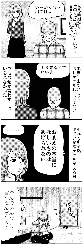 本当に欲しいもの【漫画~キヒロの青春】76