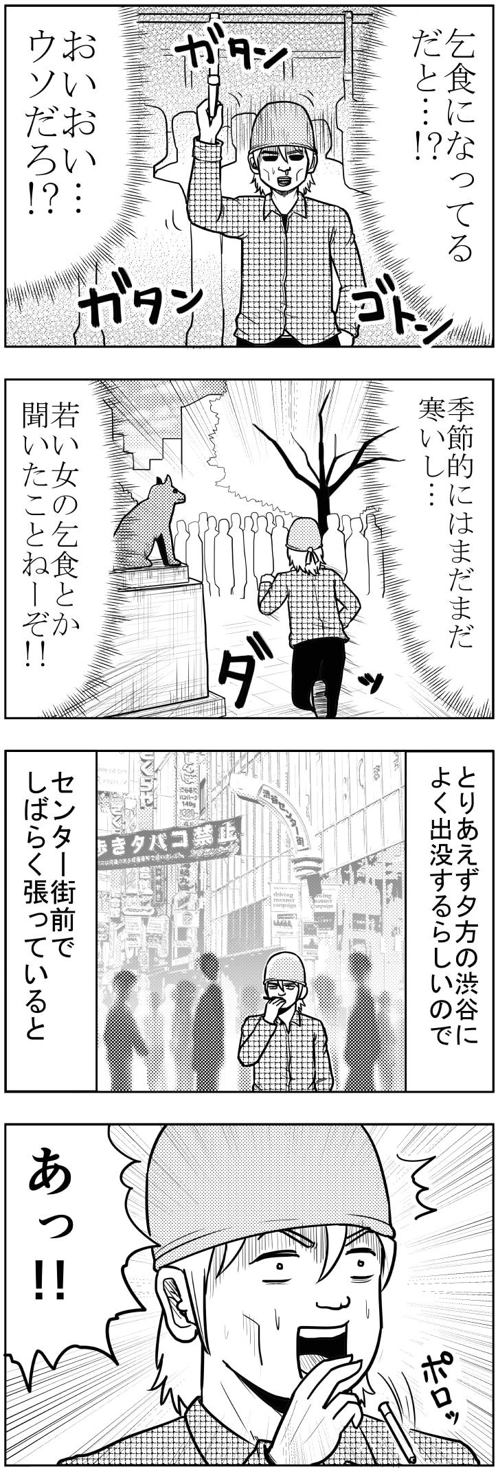 渋谷へGO!!【漫画~キヒロの青春】80