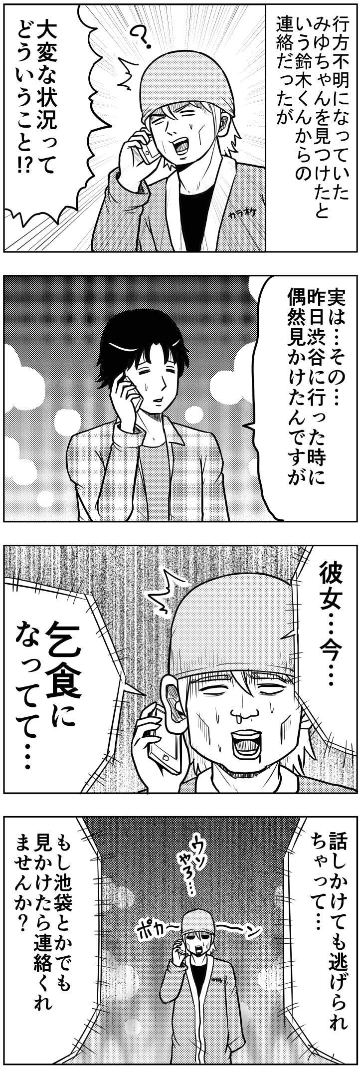 行方不明になった女【漫画~キヒロの青春】79
