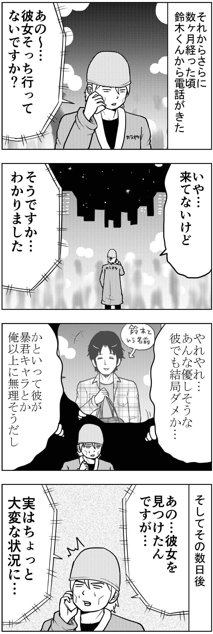 結局ダメ・・・【漫画~キヒロの青春】78